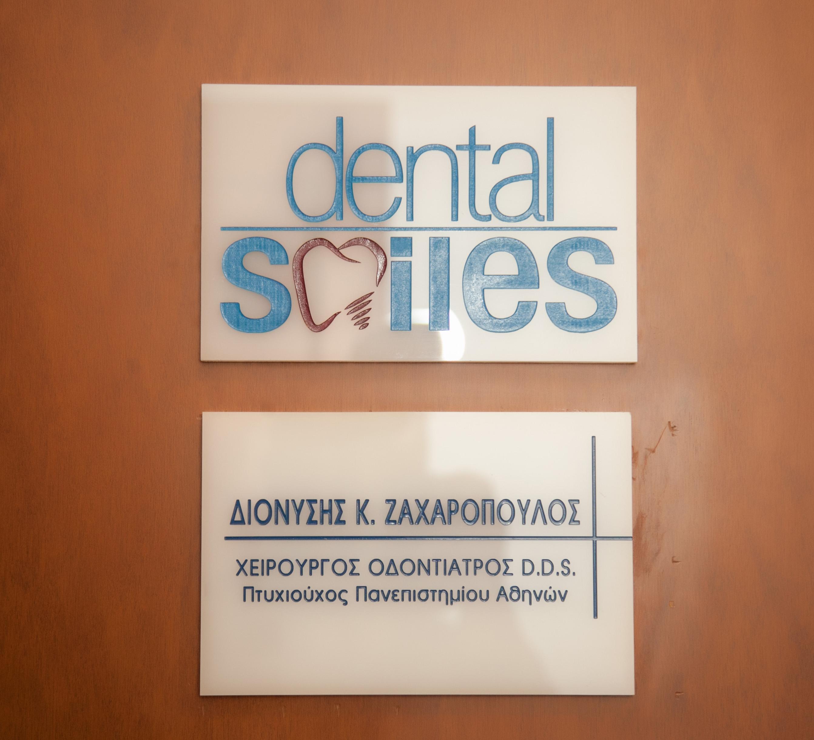 Dental clinic DentalSmiles | Οδοντιατρική Κλινική - Αθήνα